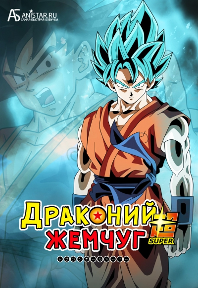 Драгонболл Супер (2015) / Dragon Ball Super