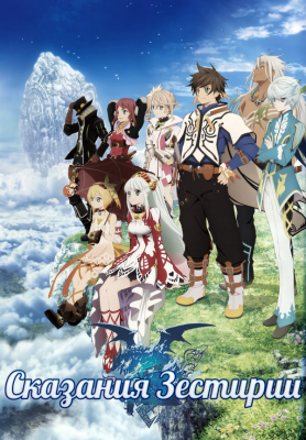 Сказания Зестирии (1 сезон) / Tales of Zestiria: The Cross