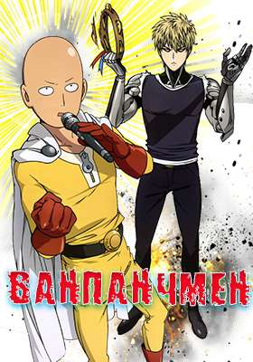 Ванпанчмен (1 сезон) / One Punch Man