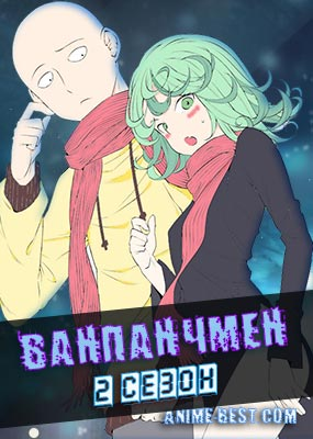 Ванпанчмен (2 сезон) / One Punch Man 2nd Season