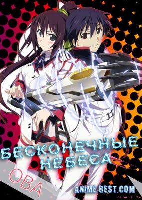 Бесконечные Небеса ОВА (2011) / IS: Infinite Stratos Encore - Koi ni Kogareru Rokujuusou