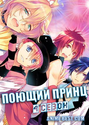 Поющий принц (4 cезон) / Uta no Prince-sama: Maji Love Legend Star