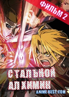 Стальной алхимик фильм 2 (2011) / Fullmetal Alchemist: The Sacred Star of Milos