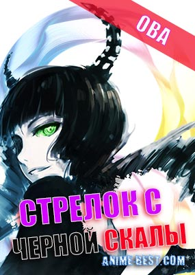 Стрелок с Черной скалы ОВА (2010) / Black Rock Shooter OVA