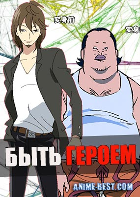 Быть героем (1 сезон) / To Be Hero