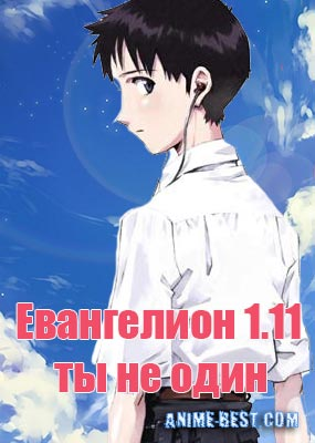 Евангелион 1.11: ты не один (2007) / Evangelion 1.11: You Are (Not) Alone