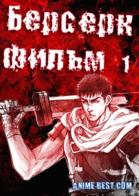 Берсерк фильм 1 (2012) / Berserk Golden Age Arc: The Egg of the King
