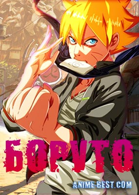 Боруто (1 сезон) / Boruto: Naruto Next Generations [1-54 из 500+]