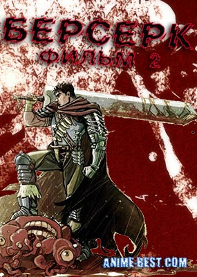 Берсерк фильм 2 (2012) / Berserk Golden Age Arc II: The Battle for Doldrey