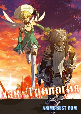 .хак//Трилогия (2008) / .hack//G.U. Trilogy