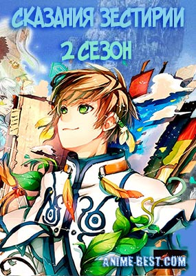 Сказания Зестирии (2 сезон) /  Tales of Zestiria: The Cross 2