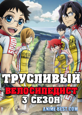 Трусливый Велосипедист (3 сезон) / Yowamushi Pedal: New Generation