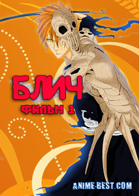 Блич фильм 1 (2006) / Gekijouban Bleach: Memories of Nobody