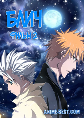 Блич фильм 2 (2007) / Gekijouban Bleach: The DiamondDust Rebellion Mouhitotsu no Hyourinmaru