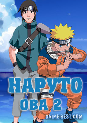 Наруто ОВА-2 (2003) / Naruto Special: Find the Crimson Four-leaf Clover