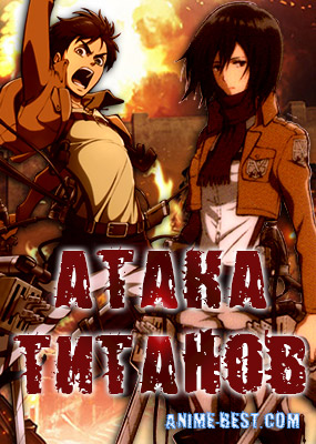 Атака титанов (1 сезон) / Attack on Titan