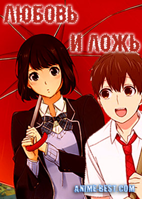 Любовь и ложь (1 сезон) / Love and Lies