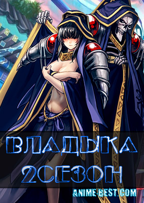 Владыка (2 сезон) / Overlord Second Season