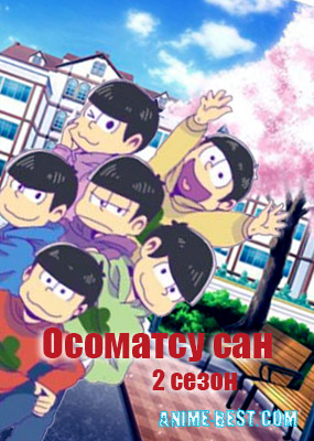 Осоматсу сан (2 сезон) / Osomatsu-san Second Season