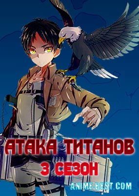 Атака титанов (3 сезон) / Attack on Titan 3rd Season [1-4 из 12+]
