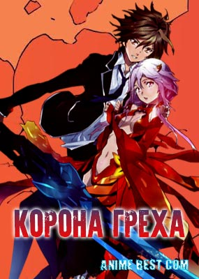 Корона греха (1 сезон) / Guilty Crown
