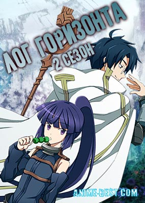 Лог горизонта (2 сезон) / Log Horizon 2nd Season