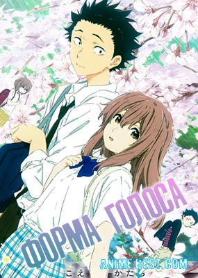Форма голоса (2016) / Koe no Katachi