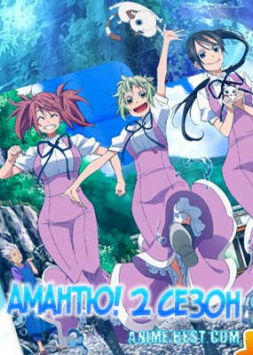 Амантю! (2 сезон) / Amanchu! Advance [1-2 из 12]