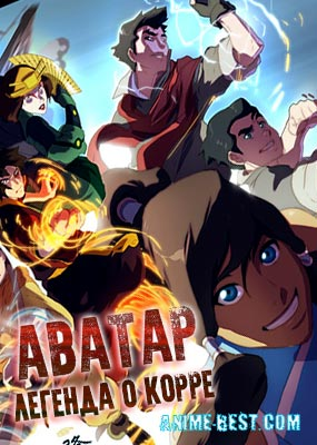 Аватар: Легенда о Корре (1 сезон) / The Last Airbender: The Legend of Korra