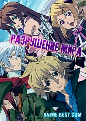 Разрушение мира (1 сезон) / World Destruction: Sekai Bokumetsu no Rokunin
