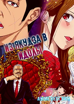 Из якудза в идолы (1 сезон) / Back Street Girls [1-2 из 12+]
